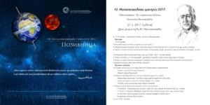 Deseti Milankovićevi  ciklusi 27.maja u Dalju