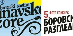 Zajedno za Vasu - humanitarni koncert i izložba fotografija