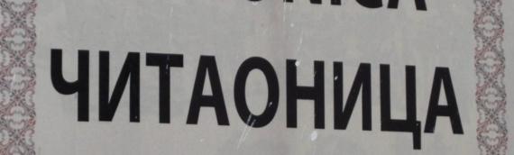 """Godišnja skupština borovske """"Prosvjete"""""""