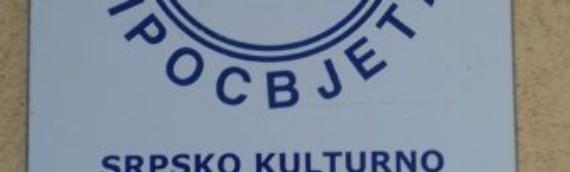 """SKD """"Prosvjeta"""" Borovo: Poziv na godišnju skupštinu"""
