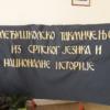 Borovski osnovci osvojili dve nagrade na takmičenju iz srpskog jezika i nacionalne istorije