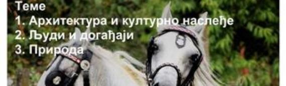Borovska razglednica 2019.