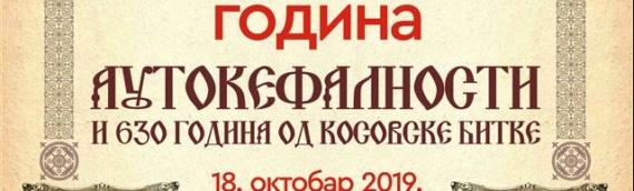 Proslava 800 godina autokefalnosti SPC u Vukovaru