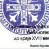 """SKC Vukovar: Promocija knjige """"Srpske manastirske biblioteke do kraja 18.veka"""""""
