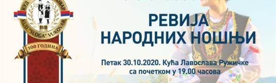 """KUD """"Sloga"""" Vukovar: Revija narodnih nošnji"""