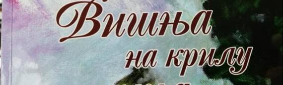 Dalj: Promocije nove zbirke Gordane Pavić