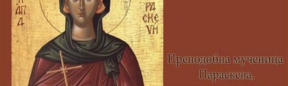 Proslava Svete Petke Trnove, krsne slave Udruženja penzionera Trpinja