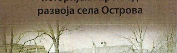 SKC Vukovar: Promocija knjige o istoriji Ostrova
