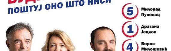 SDSS osvojio sva tri mandata srpske nacionalne manjine