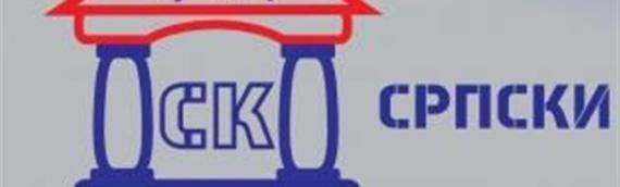 SKC Vukovar: Predstavljanje digitalizovane arhivske građe