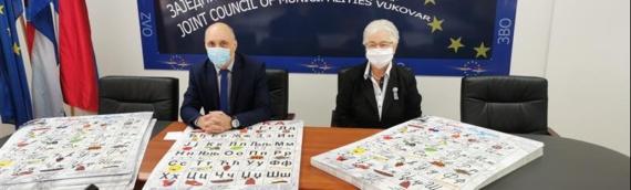 ZVO: 500 ilustrovanih plakata azbuke za sve škole s nastavom na srpskom jeziku i ćirilici