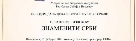 """Izložba """"Znameniti Srbi"""" od 15. februara u Srpskom kulturnom centru Vukovar"""