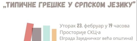 Radionica Vukove zadužbine – Ogranka u Vukovaru