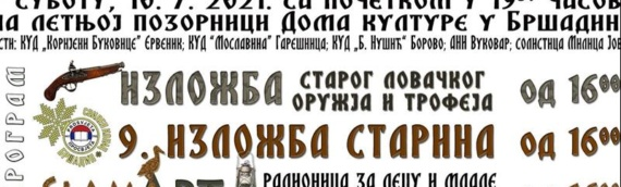 "SKD ""Prosvjeta"" Bršadin poziva na svečani koncert"